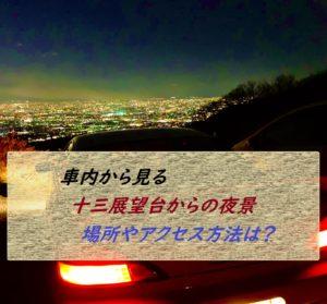 十三峠 サムネ
