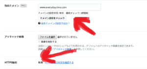 HTTPS化
