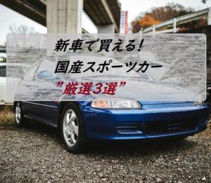 新車 国産スポーツ