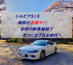 スペックR 高騰 サムネ
