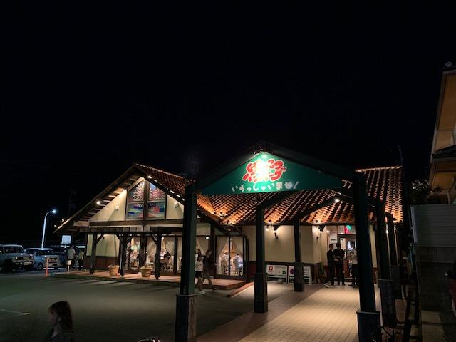 新居湖西店