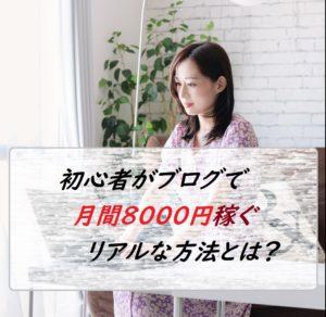 ブログで月間8000円 稼ぐ方法