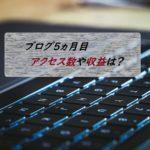 ブログ 5ヵ月目 サムネ