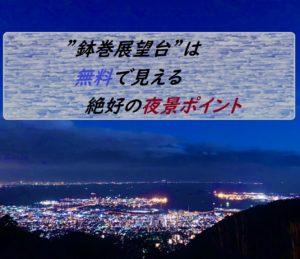 鉢巻展望台 夜景 サムネ