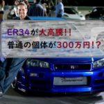 ER34 ポール