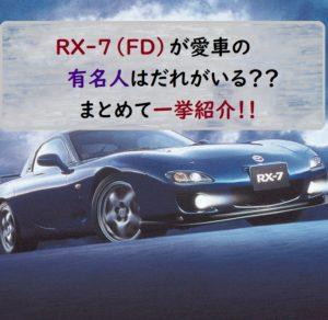 有名人 RX-7
