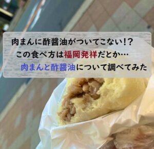 肉まんと酢醤油 サムネ